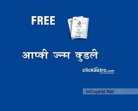 Janam kundali in hindi hindi kundli milan kundali jpg 500x402
